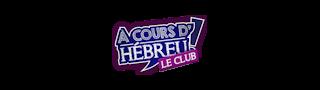 Logo A cours d'Hébreu